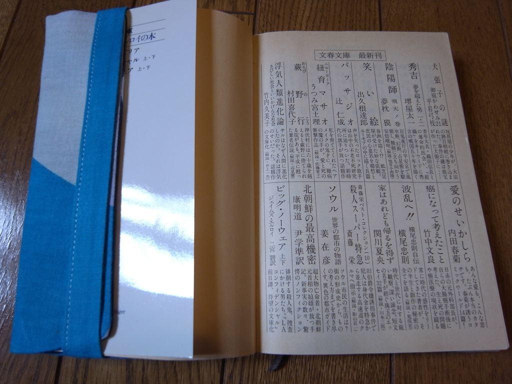 sabumekko大漁旗ブックカバー5_R