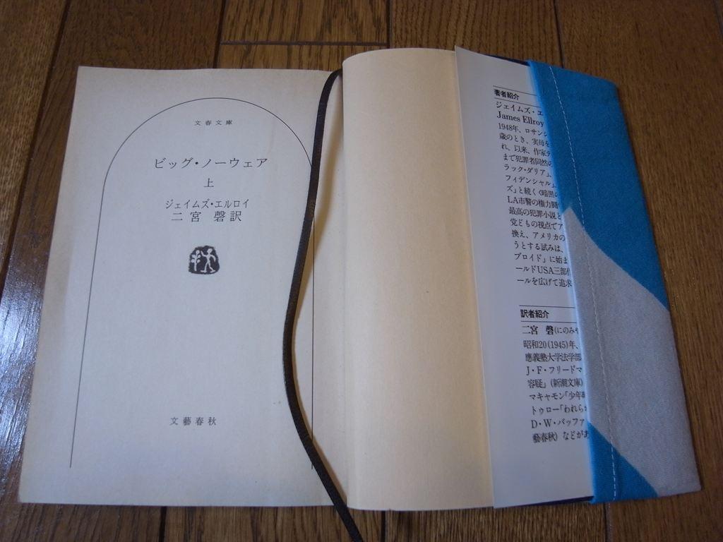 sabumekko大漁旗ブックカバー6_R